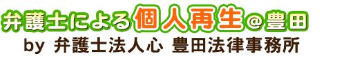 弁護士による個人再生@豊田市駅